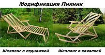 Шезлонг Пикник с подножкой natural (Микс-Мебель ТМ), фото 2