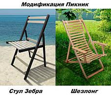 Шезлонг Пикник с подножкой natural (Микс-Мебель ТМ), фото 3