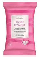 Влажные салфетки для интимной гигиены Storie d'Amore, Faberlic, Фаберлик, 8726