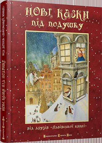 Нові казки під подушку від друзів Львівської хвилі Видавництво Старого Лева