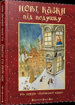 Нові казки під подушку від друзів Львівської хвилі Видавництво Старого Лева, фото 2