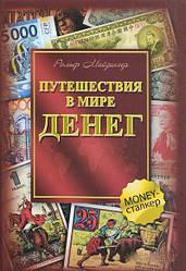 Путешествия в мире денег. Рольф Майзингер.