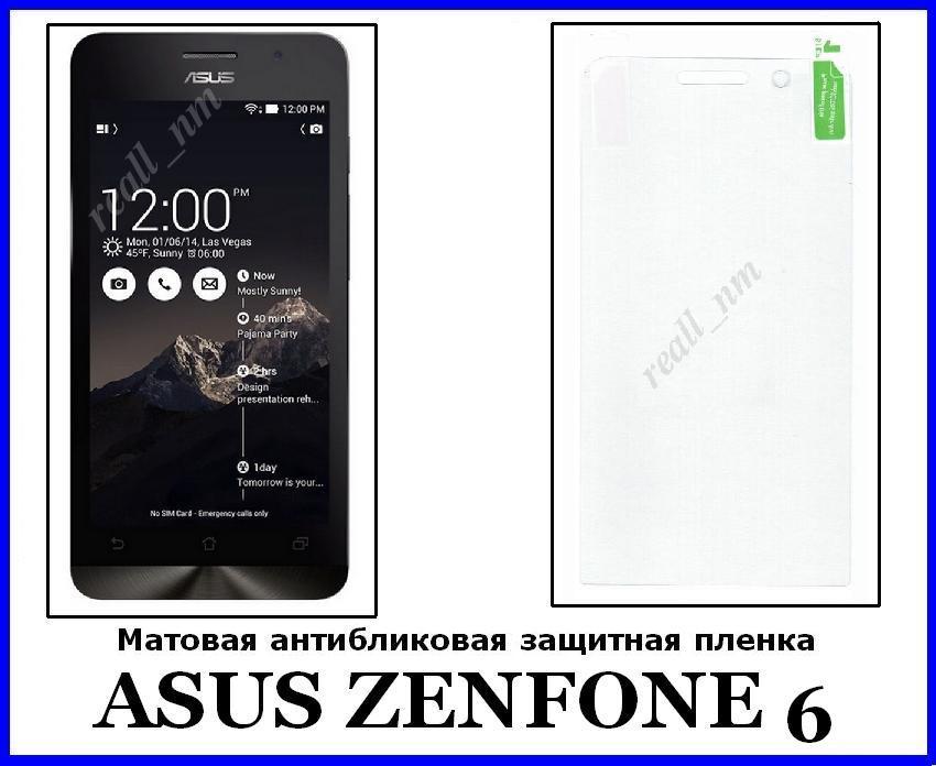 Защитная матовая пленка для смартфона Asus ZenFone 6