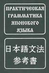 Практическая грамматика японского языка. Живой Язык
