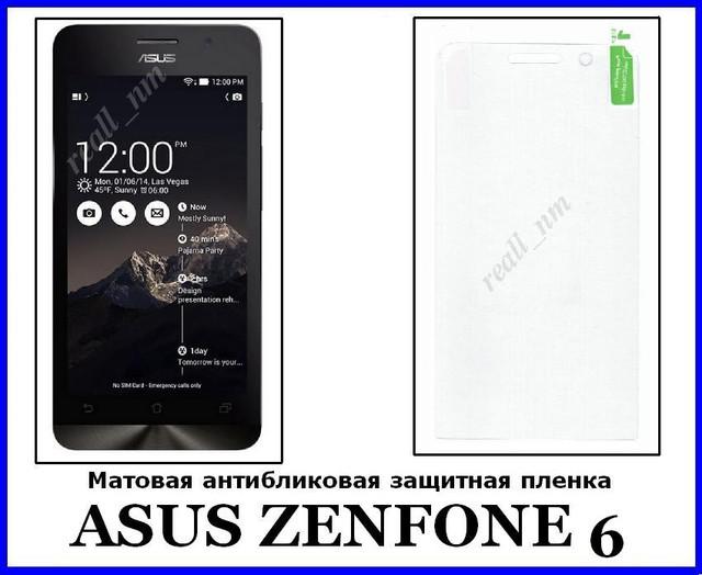 Asus ZenFone 6 матовая пленка