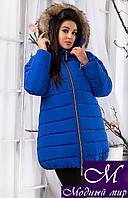 Зимняя женская куртка цвета электрик батал с мехом (р. 50,52,54) арт. 12262