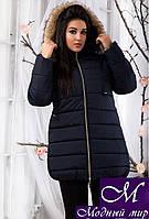 Зимняя женская темно-синяя куртка батал с мехом (р. 50,52,54) арт. 12261