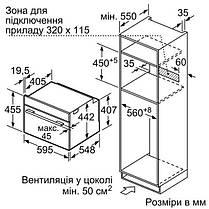 Духовка Bosch CMG6764B1, фото 3