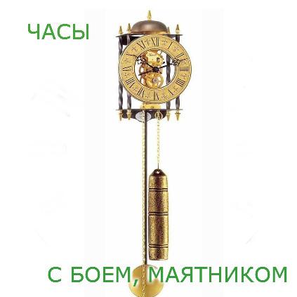 Часы настенные с боем и маятником