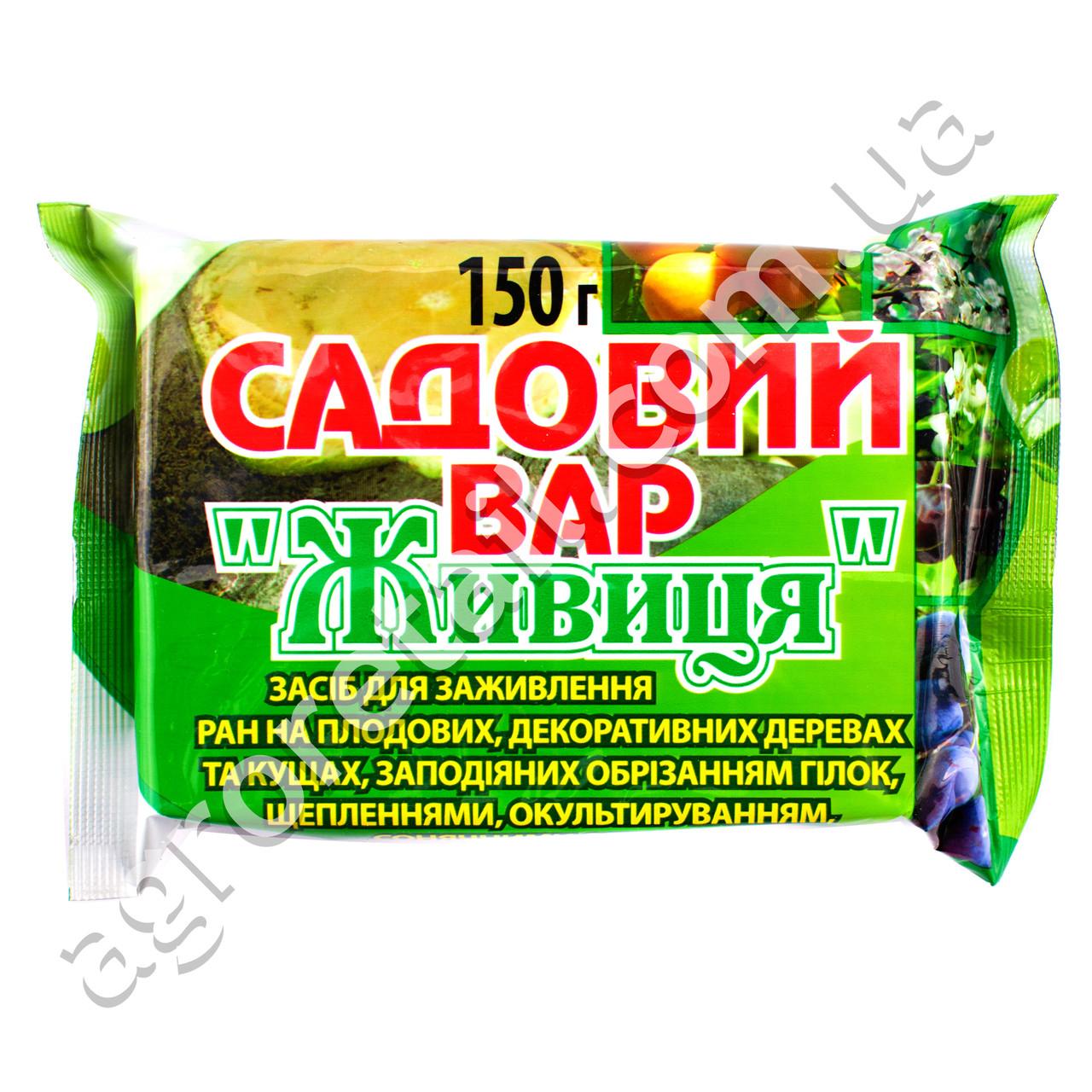 Садовый вар Живица 150 г