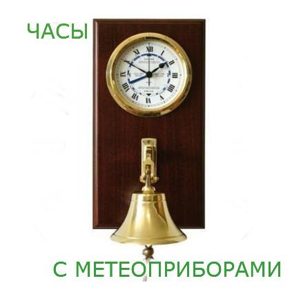 Часы с термометром, барометром