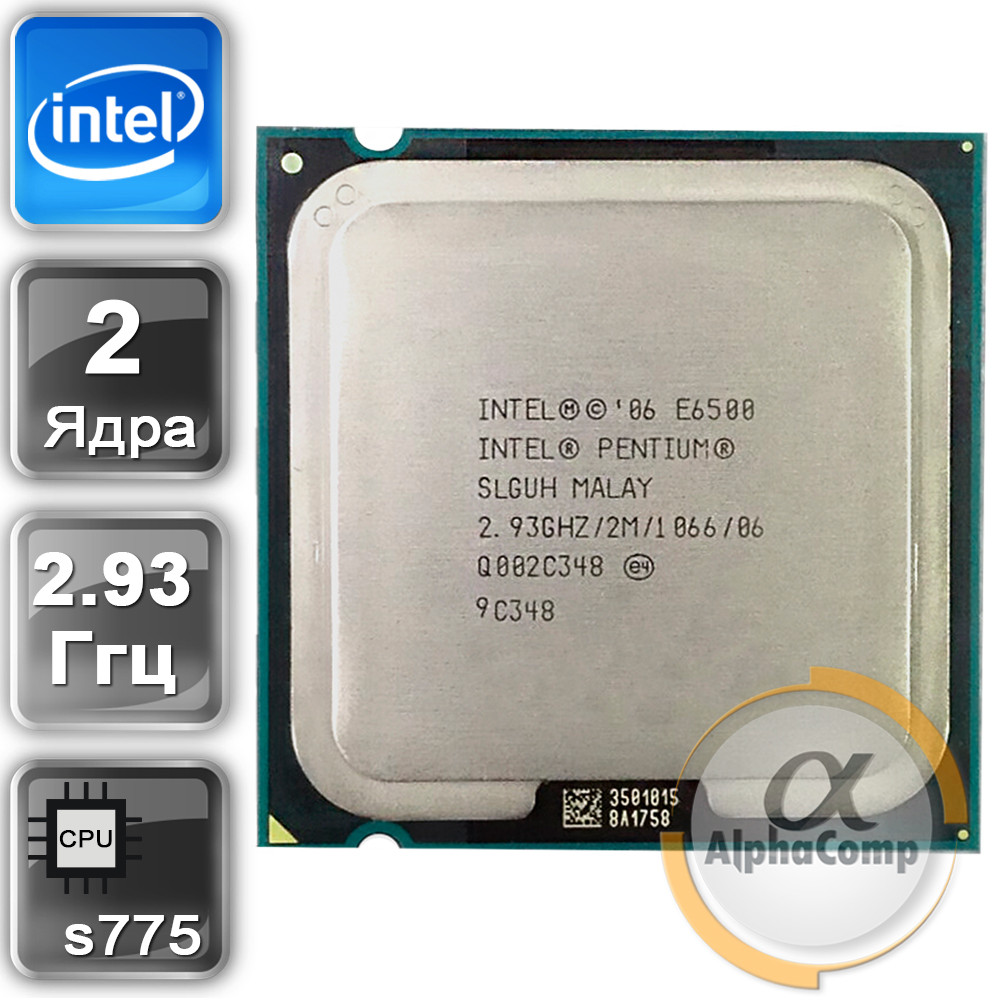 Процессор Intel Pentium Dual Core E6500 (2×2.93GHz/1Mb/s775) БУ