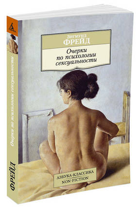 Фрейд Очерки по психологии сексуальности, фото 2