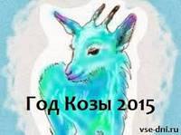 Какие камни дарить к 2015 году Козы?