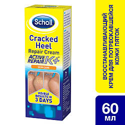 Scholl Cracked Heel Repair Cream 60 ml Відновлюючий крем для шкіри п'ят, потріскані, 60 мл