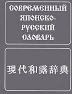 Современный японско-русский словарь. Живой Язык