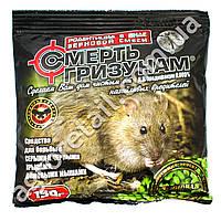 Agromaxi Смерть грызунам Зерно с арахисовым привлекателем 150 г