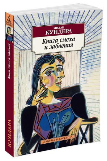 Кундера Книга смеха и забвения