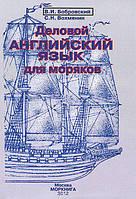 Деловой английский язык для моряков. Моркнига