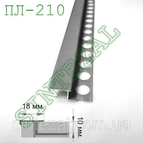 Закладной алюминиевый профиль для ступеней SINTEZAL® ПЛ-210
