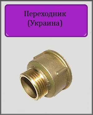 """Переходник 1 1/2""""х1 1/4"""" ВН латунный"""