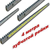 Зубчаста Рейка 4 метри (упаковка)
