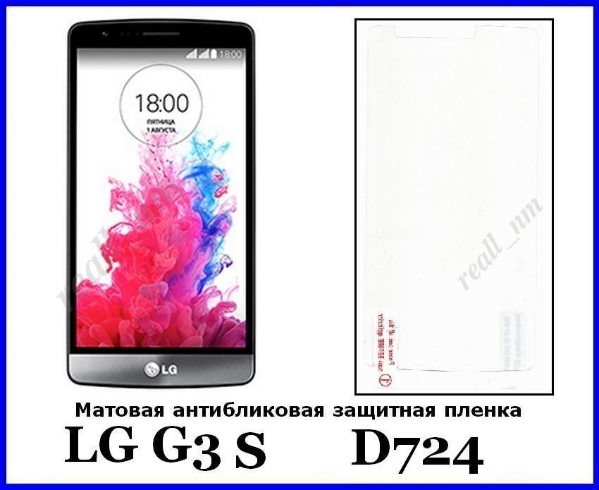 Защитная матовая пленка для смартфона LG G3 S beat D724