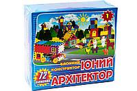 """Блочный конструктор """"Юный архитектор"""", 72 элемента"""