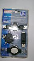 USB набор для быстрого подключения