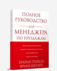 Брайан Трейси, Франк Шеелен. Полное руководство для менеджера по продажам (2-е издание)