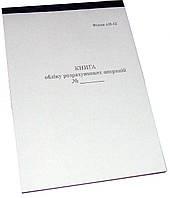 Книга учета расчетных операций 12 АП 100л газетн. с голограмой (КУРО), фото 1