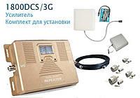 Комплект Репитер 3G усилитель сигнала DCS/3G двухдиапазонный 1800/3G для дома