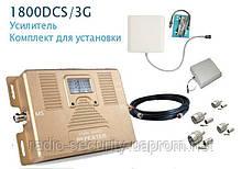 Комплект Репітер 3G підсилювач сигналу DCS/3G двохдіапазонний GSM1800/3G для будинку