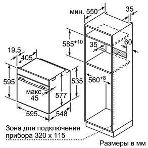 Духовка Bosch HBG633TB1, фото 2