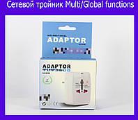 Сетевой тройник Multi/Global functions