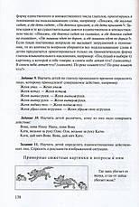 Логопедия. Основы теории и практики  Жукова Н С, фото 2
