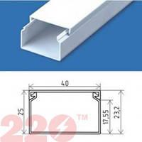Кабельный канал пластик 40х25 мм