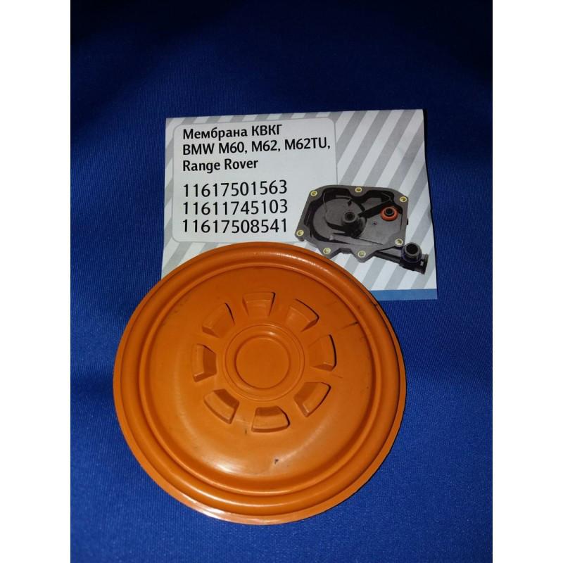 Мембрана клапана вентиляции картерных газов М60, М62, M62TU
