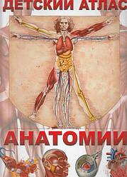 Детский атлас анатомии. Гуиди В.