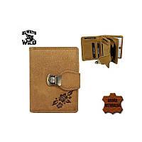 Элитный женский кошелёк Always Wild КОЖА (светло-коричневый)