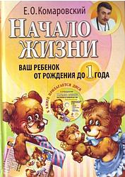 *Начало жизни. Ваш ребенок от рождения до года +CD. Комаровский Е. О. Эксмо, Клиником