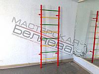 Шведская стенка Мастерская Беляева
