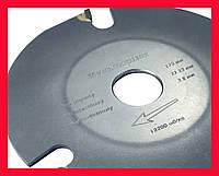 Пильный диск. 125х22х3. Тризуб. 3-х зубый для УШМ. Диск пильный на болгарку.