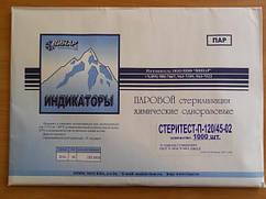 СтериТЕСТ-П-120/45