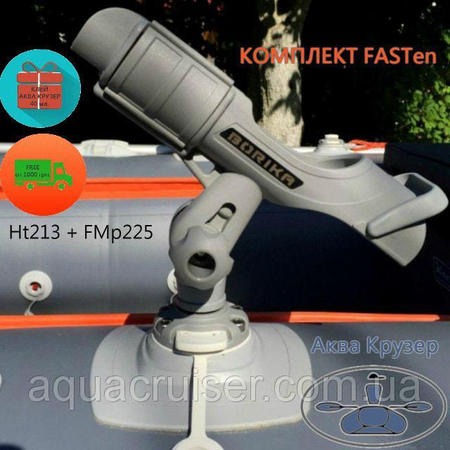 Комплект держатель удилища fasten для лодки пвх (держатель для ...