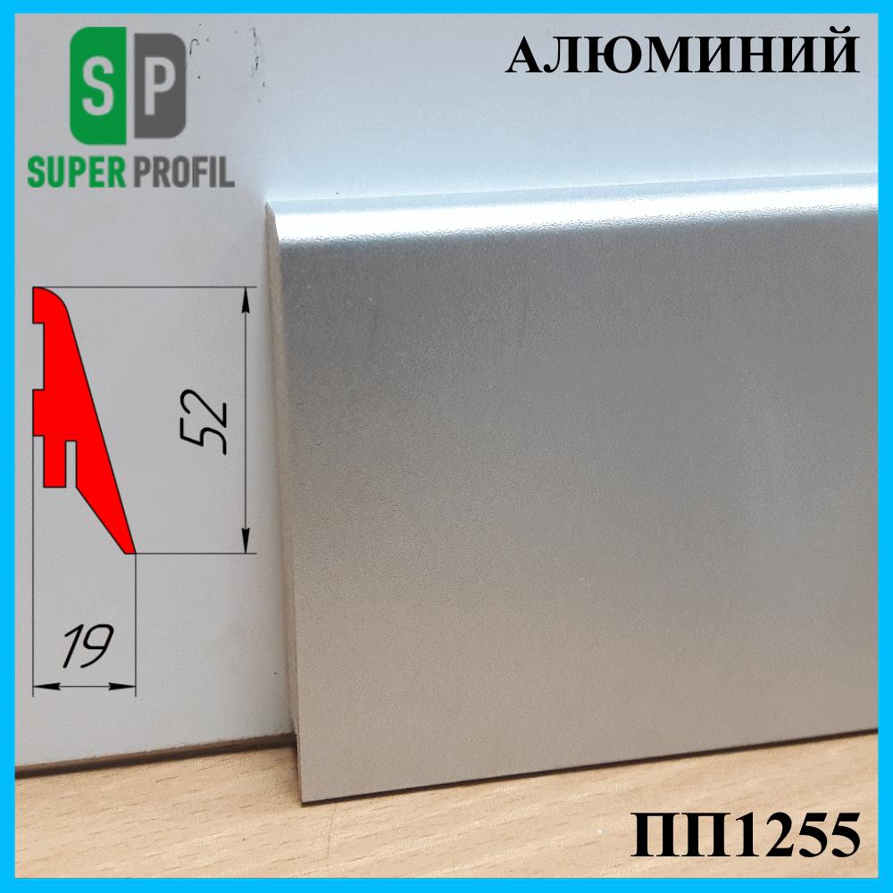 Плинтус из МДФ под металл, высотой 52 мм, 2,8 м Алюминий