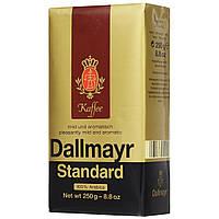Кофе молотый Dallmayr Standard 250g (Германия)