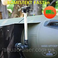 Комплект FASTen (STm300) - Набор аксессуаров фастен для установки датчика эхолота