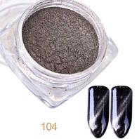 Магнитный порошок, пудра кочаший глаз 104 серебро