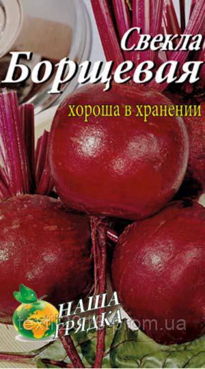 Украина.семена пакет.Свекла столовая Борщевая Среднеспелая